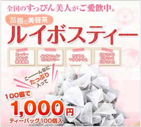 ティーライフのルイボスティーが100個1000円!