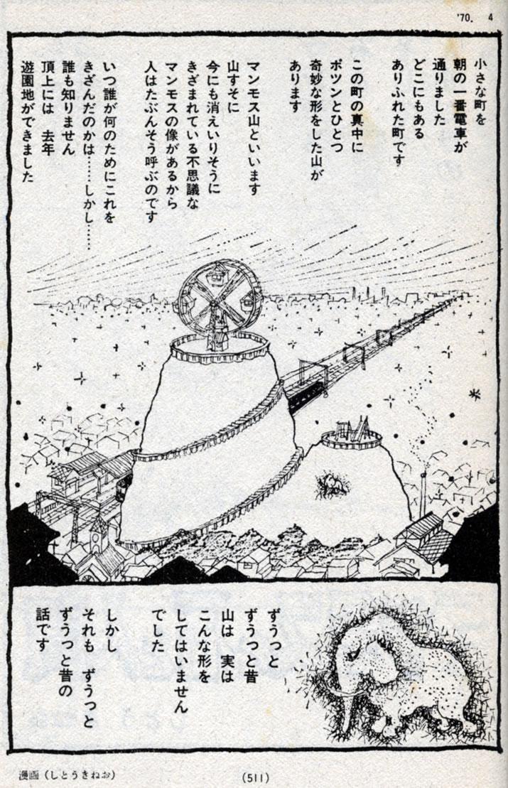 マンモスと石と人間