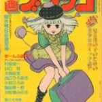 漫画ブリッコ 1983年5月号 表紙