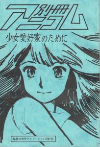 「別冊アニコム 少女愛好家のために」表紙