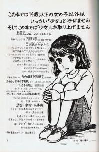 「別冊アニコム 少女愛好家のために」目次