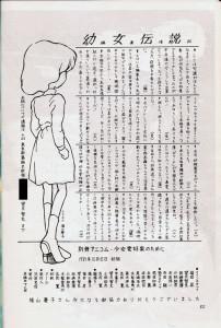 「別冊アニコム 少女愛好家のために」編集後記