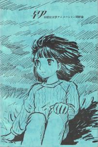 「別冊アニコム 少女愛好家のために」裏表紙