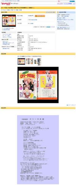 ロリータ日記 内山亜紀 吾妻ひでお 谷口敬 藤原カムイ 高取英 - Yahoo!オークション