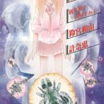 コミック・マルガリータ Vol.1