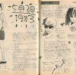 岡崎京子の「ひっばあじん倶楽部」1983年9月号 1、2ページ